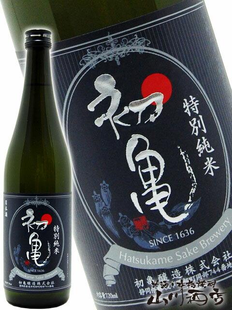 【要冷蔵】【日本酒】初亀(はつかめ)特別純米 720ml / 静岡県 初亀醸造【3678】【バレンタインデー】