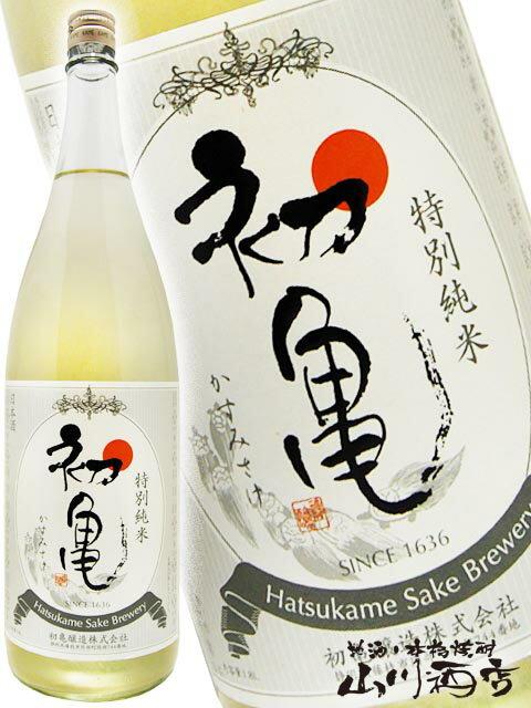 【要冷蔵】【日本酒】初亀(はつかめ)特別純米 かすみさけ 1.8L / 静岡県 初亀醸造【4152】【バレンタインデー】