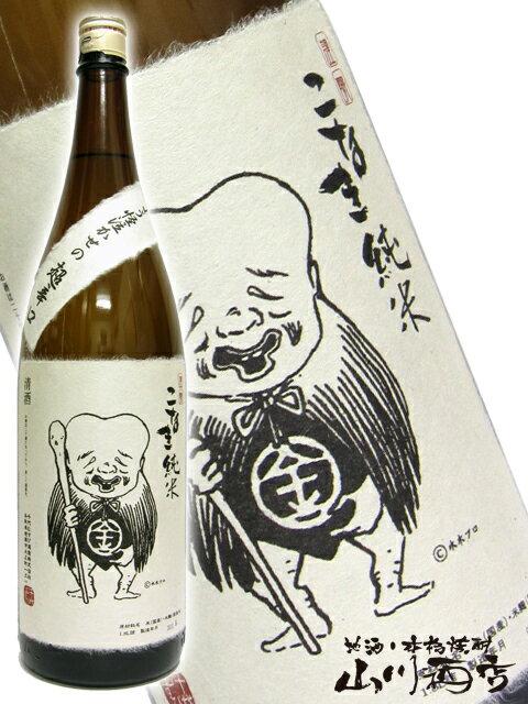 【日本酒】こなき純米 超辛口 1.8L/ 鳥取県 千代むすび酒造【1387】【ギフト 贈り物 ハロウィン】
