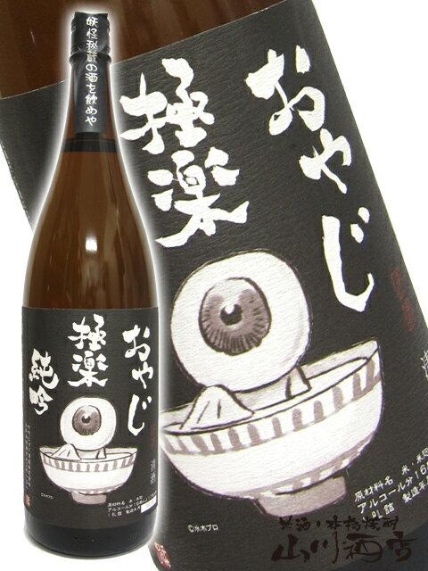 【日本酒】おやじ極楽純吟 1.8L千代むすび酒造 鳥取県【2100】【バレンタインデー】