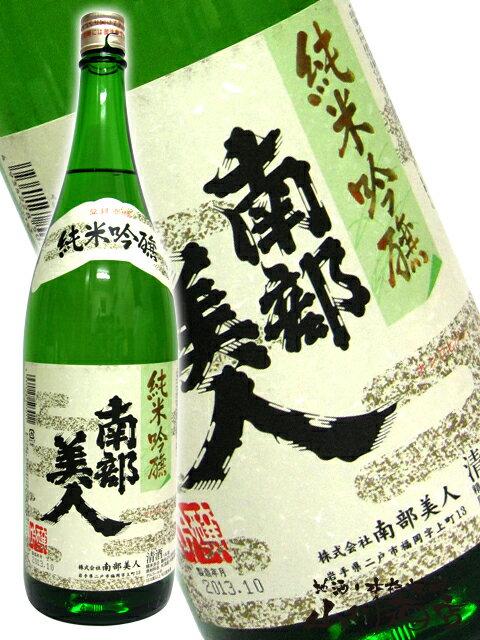 【日本酒】南部美人(なんぶびじん) 純米吟醸 1.8L/ 南部美人 岩手県【2275】【バレンタインデー】