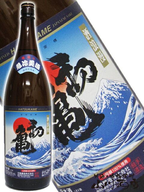 【日本酒】初亀(はつかめ) 急冷美酒 1.8L/ 静岡県 初亀醸造【2310】【バレンタインデー】