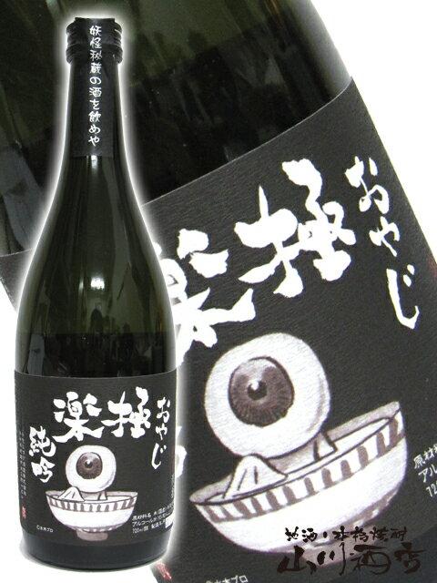 【日本酒】おやじ極楽純吟 720ml/ 鳥取県 千代むすび酒造【2353】【バレンタインデー】