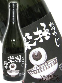 【 日本酒 】おやじ極楽純吟 720ml/ 鳥取県 千代むすび酒造【 2353 】【 贈り物 ギフト プレゼント 敬老の日 】