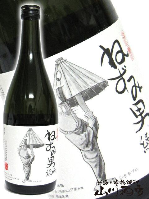 【日本酒】ねずみ男純吟 無濾過 720ml/ 鳥取県 千代むすび酒造【2354】【バレンタインデー】