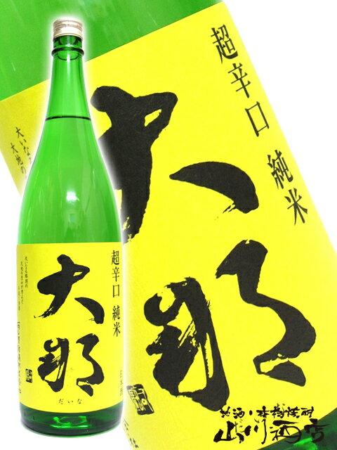 【日本酒】大那(だいな)超辛口純米1.8L/ 栃木県 菊の里酒造【1349】【バレンタインデー】