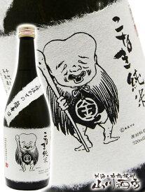 こなき純米 超辛口 720ml/ 鳥取県 千代むすび酒造【 2779 】【 日本酒 】【 お歳暮 贈り物 ギフト プレゼント 】