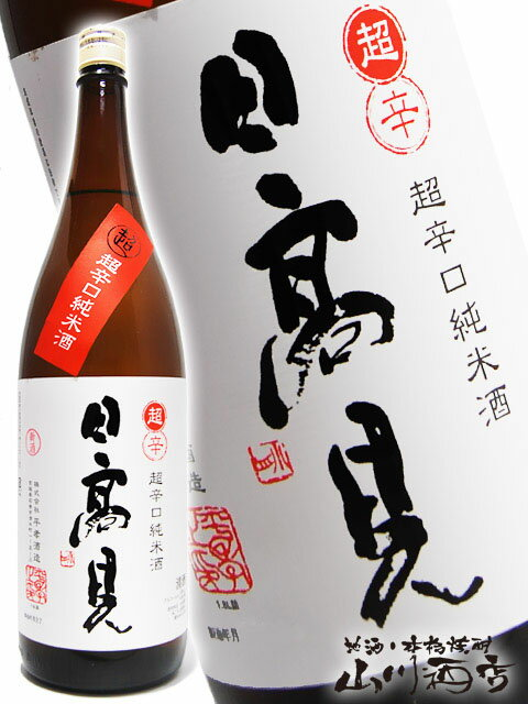 【日本酒】日高見 (ひたかみ) 純米 超辛口 1.8L 【宮城県 平孝酒造】【母の日】