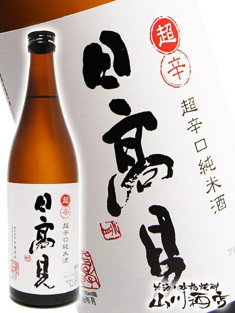 【日本酒】日高見 (ひたかみ) 純米 超辛口 720ml 【宮城県 平孝酒造】【母の日】