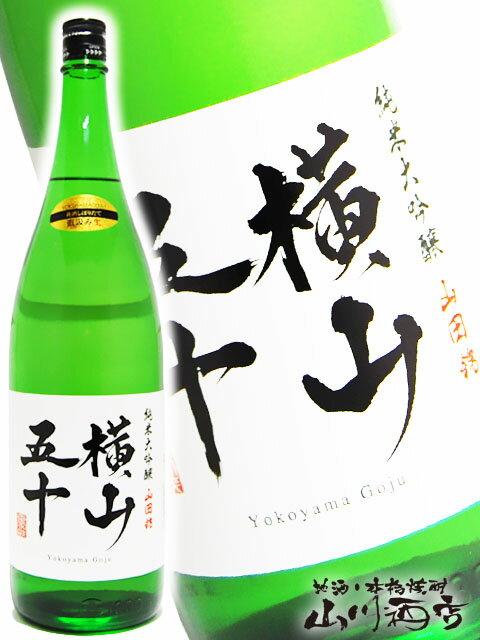 【要冷蔵】【日本酒】横山五十 純米大吟醸 直汲み生 1.8L 長崎県 重家酒造【3258】【バレンタインデー】