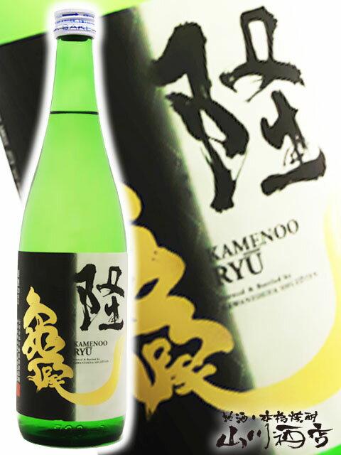 【要冷蔵】【日本酒】隆(りゅう) 純米吟醸 亀の尾 55 生 720ml 神奈川県 川西屋酒造【バレンタインデー】
