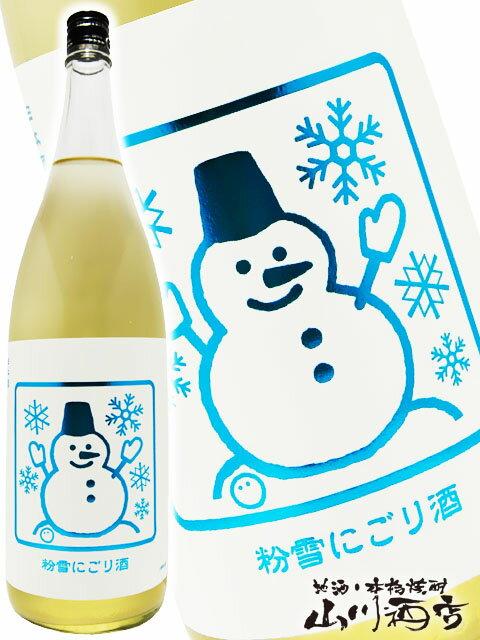 【要冷蔵】【日本酒】いづみ橋 雪だるま 粉雪にごり(うすにごり) 純米吟醸 1.8L / 神奈川県 泉橋酒造【3565】【バレンタインデー】