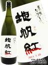 【 日本酒 】 東洋美人 地帆紅 ( じぱんぐ ) 限定大吟醸 1.8L / 山口県 澄川酒造【 3817 】【 父の日 贈り物 ギフト …