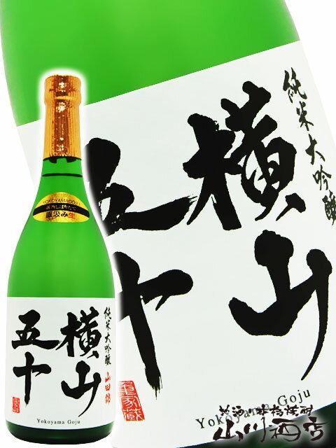 【要冷蔵】【日本酒】横山五十 純米大吟醸 直汲み生 720ml 長崎県 重家酒造【バレンタインデー】