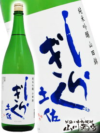 【 日本酒 】土佐しらぎく 純米吟醸 1.8L / 高知県 仙頭酒造場【 3906 】【 贈り物 ギフト プレゼント 】