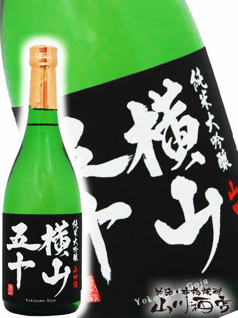 【要冷蔵】【日本酒】横山五十 純米大吟醸 BLACK 720ml /長崎県 重家酒造【3910】【バレンタインデー】