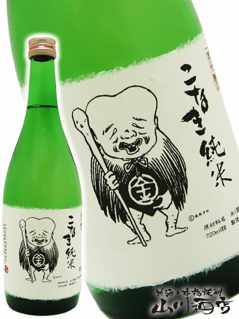 【日本酒】こなき純米 720ml/ 鳥取県 千代むすび酒造【4113】【バレンタインデー】