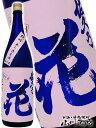 【 要冷蔵 】【 日本酒 】佐久乃花 純米吟醸 無ろ過生原酒 specd 1.8L/ 長野県 佐久の花酒造【 4384 】【 贈り物 ギフト プレゼント 敬老の日 】