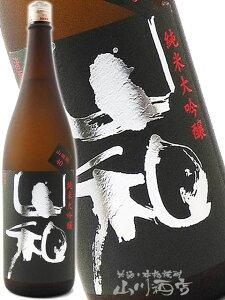山和 ( やまわ ) 純米大吟醸 1.8L/ 宮城県 山和酒造【4783】【 日本酒 】【 父の日 お中元 贈り物 ギフト プレゼント 】