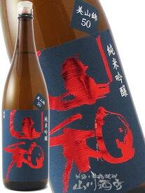 【 日本酒 】山和 ( やまわ ) 純米吟醸 1.8L/ 宮城県 山和酒造【4785】【 贈り物 ギフト プレゼント 敬老の日 】