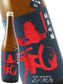 【 日本酒 】山和 ( やまわ ) 純米吟醸 720ml/ 宮城県 山和酒造【4786】【 贈り物 ギフト プレゼント 】