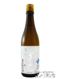 澤の花 ( さわのはな ) 超辛口純米吟醸 ささら 720ml/ 長野県 伴野酒造【5008】【 日本酒 】【 お中元 贈り物 ギフト プレゼント 】