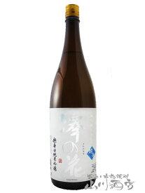 【 日本酒 】澤の花 ( さわのはな ) 超辛口純米吟醸 ささら 1.8L/ 長野県 伴野酒造【5009】【 贈り物 ギフト プレゼント 】