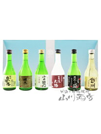 300ml飲み比べ日本酒 6本セット【 F 】【 1621 】【 日本酒 】【 要冷蔵 】【 送料無料 】【 お中元 贈り物 ギフト プレゼント 】