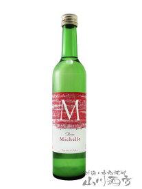 """【 要冷蔵 】【 日本酒 】 Beau Michelle ( ボー ミッシェル ) """" snow fantasy """" 500ml / 長野県 伴野酒造【5118】【 贈り物 ギフト プレゼント バレンタイン 】"""