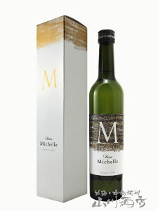 Beau Michelle ( ボー ミッシェル ) 500ml / 長野県 伴野酒造【5020】【 日本酒 】【 父の日 お中元 贈り物 ギフト プレゼント 】
