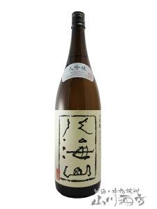 八海山 ( はっかいさん ) 大吟醸 1.8L/ 新潟県 八海醸造【5511】【 日本酒 】【 お歳暮 贈り物 ギフト プレゼント 】