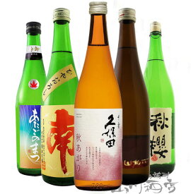 人気の日本酒 ひやおろし 飲み比べ 720ml 5本セット【5535】【 日本酒 】【 要冷蔵 】【 送料無料 】【 敬老の日 贈り物 ギフト プレゼント 】