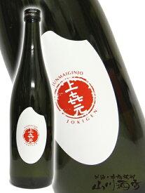 【 日本酒 】上喜元 ( じょうきげん ) 純米吟醸 米ラベル 720ml 山形県 酒田酒造【 340 】【 贈り物 ギフト プレゼント 敬老の日 】