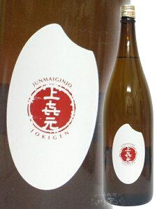 上喜元 ( じょうきげん ) 純米吟醸 米ラベル 1.8L【 325 】【 日本酒 】【 敬老の日 贈り物 ギフト プレゼント 】