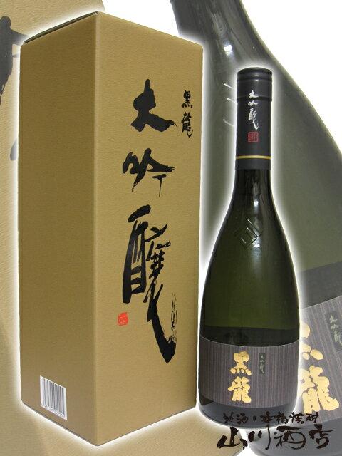 【日本酒】【専用箱付き】 黒龍 大吟醸 720ml / 福井県 黒龍酒造【2002】【お中元 御中元】