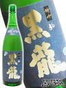 【日本酒】黒龍 特撰吟醸 1.8L / こくりゅう 【贈り物・プレゼント】福井県 黒龍酒造【お中元】
