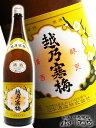 【 日本酒 】 越乃寒梅 ( こしのかんばい ) 白ラベル 普通酒 1.8L / 新潟県 石本酒造【 2948 】【 父の日 贈り物 ギフ…