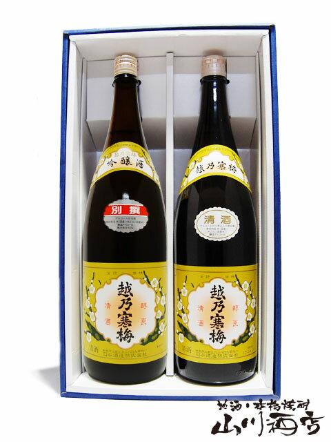 【送料無料】【贈り物に最適な日本酒セット】 越乃寒梅 (こしのかんばい) 吟醸酒 別撰 + 白ラベル 普通酒 1.8L ×2 本セット【2952】【父の日・お中元】