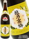【 日本酒 】 越乃寒梅 ( こしのかんばい ) 吟醸酒 別撰 1.8L / 新潟県 石本酒造【 2945 】【 贈り物 ギフト プレゼン…