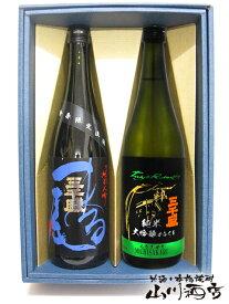 【 送料無料 】【 日本酒 】三千盛 まる尾+三千盛 純米大吟醸 720ml 2本セット【 1405 】【 贈り物 ギフト プレゼント 敬老の日 】