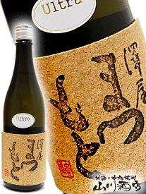 【 日本酒 】澤屋まつもと Ultra ( うるとら ) 純米大吟醸 720ml / 京都府 松本酒造 【 3085 】【 贈り物 ギフト プレゼント 敬老の日 】
