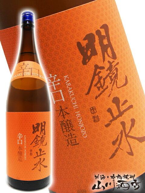 【日本酒】明鏡止水(めいきょうしすい)辛口本醸造 1.8L/ 長野県 大澤酒造【1170】【バレンタインデー】