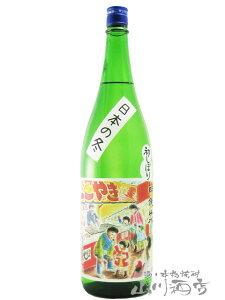 明鏡止水 純米生酒 ( 日本の冬 ) 1.8L / 長野県 大澤酒造【 1932 】【 日本酒 】【 要冷蔵 】【 敬老の日 贈り物 ギフト プレゼント 】