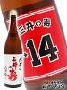 【日本酒】三井の寿(みいのことぶき)+14大辛口純米吟醸山田錦1.8L/福岡県井上合名