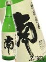 【 日本酒 】南 特別純米 720ml/ 高知県 南酒造【 402 】【 贈り物 ギフト プレゼント お中元 】
