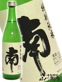 南 特別純米 720ml/ 高知県 南酒造【 402 】【 日本酒 】【 父の日 お中元 贈り物 ギフト プレゼント 】