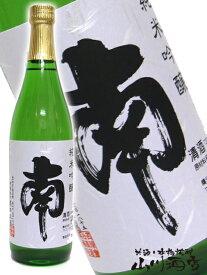 【 日本酒 】南 ( みなみ ) 純米吟醸 720ml/ 高知県 南酒造【 1043 】【 贈り物 ギフト プレゼント ホワイトデー 】