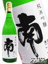 【 日本酒 】南 ( みなみ ) 純米吟醸 1.8L / 高知県 南酒造【 2925 】【 贈り物 ギフト プレゼント 】