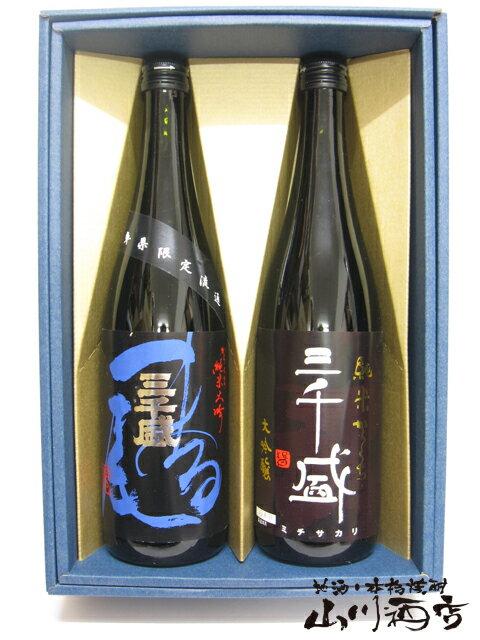 【送料無料】【日本酒】三千盛 まる尾+三千盛 純米大吟醸 720ml 2本セット【1405】【クリスマス・お歳暮・お年賀】