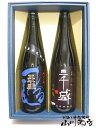 【送料無料】【日本酒】三千盛 まる尾+三千盛 純米大吟醸 720ml 2本セット【1405】【ハロウィン】